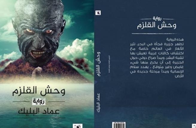 Photo of رواية «وحش القلزم»، للكاتب السوداني عماد البليك تتصدر قائمة الأكثر مبيعا