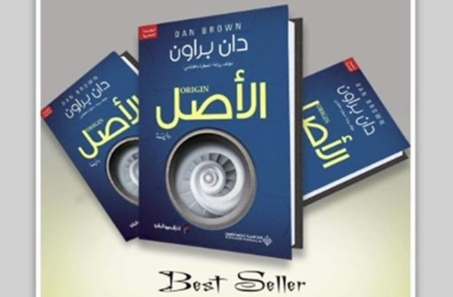 """Photo of الرواية المترجمة «الأصل»، لـ""""دان براون"""" تتصدر مبيعات الكتب الاجنبية"""