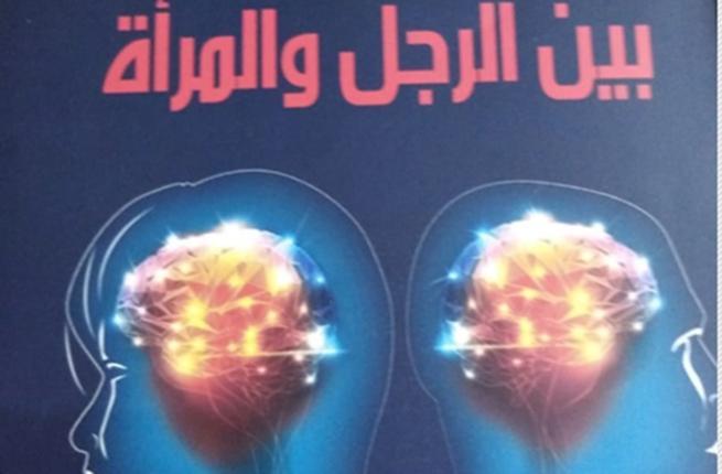 Photo of صدر حديثاً كتاب بعنوان التوافق العقلي والنفسي بين الرجل والمرأة تأليف مني الناغي