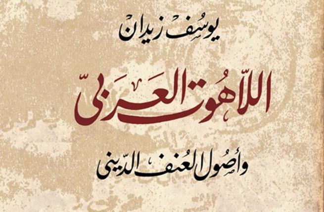 Photo of صدر حديثا كتاب اللاهوت العربى وأصول العنف الدينى للكاتب الكبير يوسف زيدان