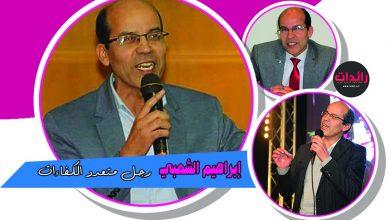 Photo of إبراهيم الشعبي رجل متعدد الكفاءات