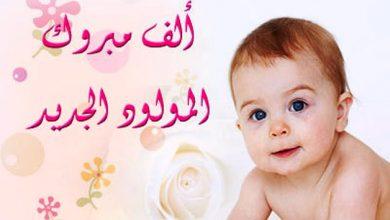 صورة فراس بيك البرايسة يرزق بمولود أختار له إسم ' عون '