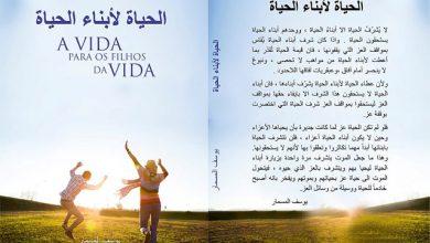 "Photo of صدور كتاب "" الحياة لأبناء الحياة "" للأديب المفكّر يوسف المسمار"
