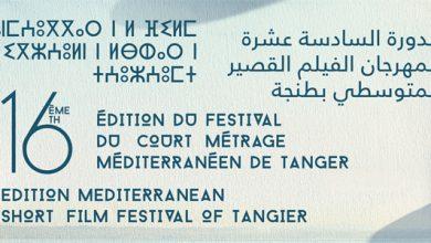 Photo of طنجة تحتضن المهرجان المتوسطي للفيلم القصير.من 1 إلى 6 أكتوبر