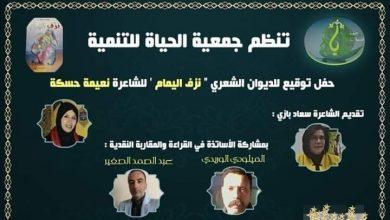 """صورة جمعية الحياة للتنمية تنظم حفل توقيع للديوان الشعري """" نزف اليمام """" للشاعرة نعيمة حسكة"""