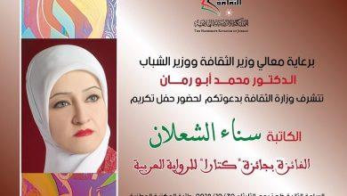 Photo of وزير الثقافة الأردنيّ يكرم الأديبة الشعلان لفوزها بجائزة كتارا للرواية العربيّة للعام 2018