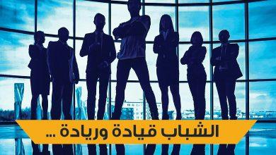 Photo of القاهرة تستضيف مؤتمر الشباب قيادة وريادة برعاية مجلس الوحدة الإقتصادية العربية