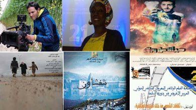Photo of افلام المهرجان الوثائقي الدولي العربي الإفريقي بزاكورة