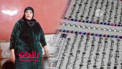 Photo of السيدة بدة جواد إمرأة لا تعرف الكتابة والقرائة تخط القرآن كاملا – فيديو-