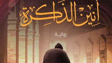 صورة أولى أعمال الكتاب المغربي أحمد الدهمي الصادرة من مصر