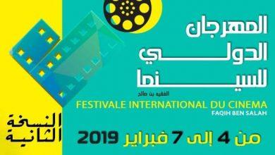 صورة فتح باب المشاركة في المهرجان الدولي للسينما بالفقيه بن صالح