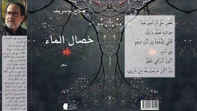 Photo of خصال الماء… عمل شعري جديد للشاعر صلاح بوسريف