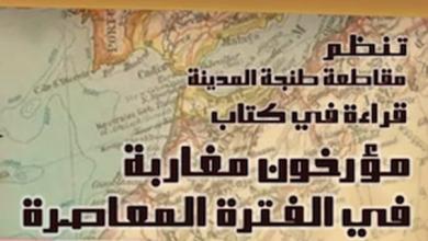 Photo of مقاطعة طنجة المدينة تنظم لقاءا فكريا وثقافيا عبارة عن قراءة في كتاب مغاربة مؤرخون في الفترة المعاصرة .
