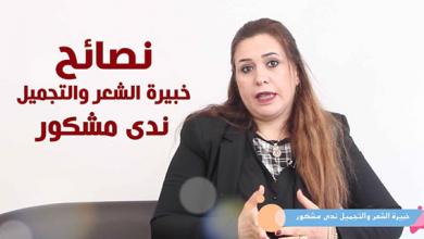 Photo of نصائح خبيرة الشعر والتجميل ندى مشكور – الجزء الأول –