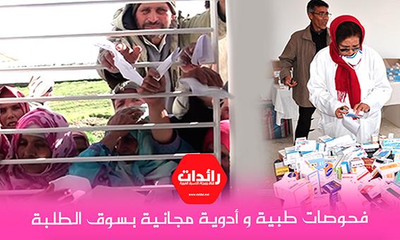 Photo of فحوصات طبية وأدوية مجانية بسوق الطلبة بالقصر الكبير – فيديو –