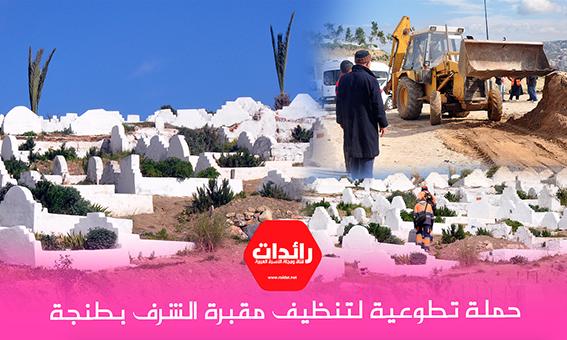 Photo of حملة تطوعية لتنظيف مقبرة الشرف بطنجة