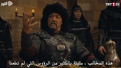 Photo of مسلسل قيامة ارطغرل الجزء الخامس الحلقة 137 مترجم
