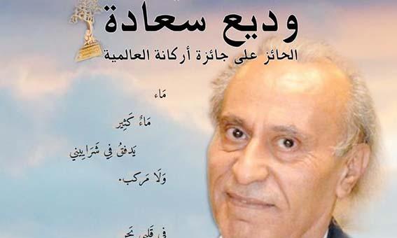 Photo of وديع سعادة ببيت الصحافة
