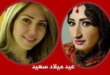 Photo of الاعلامية سهير ضراغمه تهنئ صديقتها الكاتبة المبدعة شيرين بكج بمناسبة عيد ميلادها