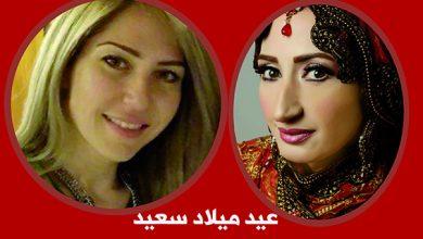 صورة الاعلامية سهير ضراغمه تهنئ صديقتها الكاتبة المبدعة شيرين بكج بمناسبة عيد ميلادها
