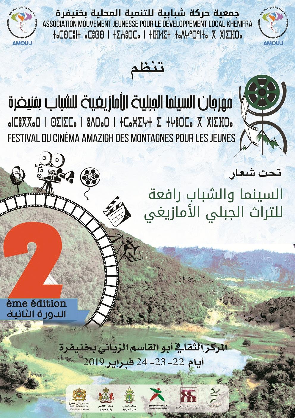 النسخة الثانية لمهرجان السينما الجبلية الأمازيغية بخنيفرة