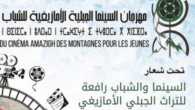 Photo of النسخة الثانية لمهرجان السينما الجبلية الأمازيغية بخنيفرة
