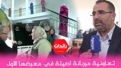 Photo of – فيديو – تعاونية مرجانة اصيلة في معرضها الأول