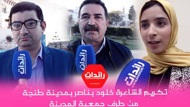 Photo of الشاعرة خلود بناصر تكرم بمدينة طنجة من طرف جمعية المدينة