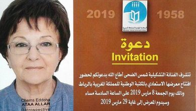 """Photo of التشكيلية""""شمس الضحى"""" تكرم المرأة في يومها العالمي بالرباط"""