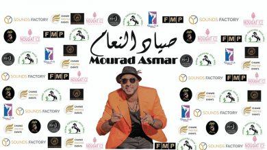 Photo of مراد أسمر يطرح أغنيته الجديدة« صياد النعام»