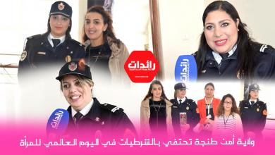 Photo of – فيديو – ولاية أمن طنجة تحتفي بالشرطيات في اليوم العالمي للمرأة