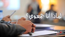 Photo of فصل المقال بين العمل الجمعوي الجاد والاسترزاق