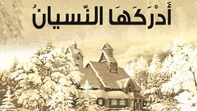 "Photo of صدور رواية ""أَدْرَكَهَا النّسيان"" لسناء الشّعلان"
