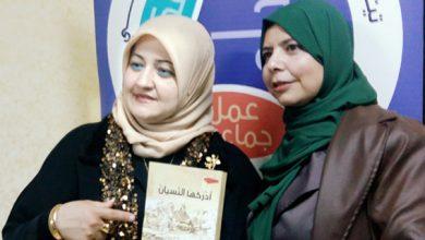 """Photo of تيار التّجديد الثقافي يشهر """"أَدْرَكَهَا النّسيان"""" للشّعلان"""