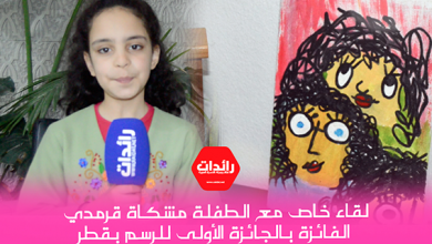 Photo of لقاء خاص مع الطفلة مشكاة قرمدي الفائزة بالجائزة الأولى للرسم بقطر