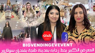 Bigvendingevevent يحط رحابه بمدينة طنجة بفندق سولازور