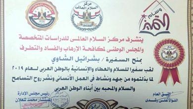 صورة تكريم بشرائيل الشاوي بالقاهرة كسفيرة للسلام والعطاء الإنساني بالوطن العربي لسنة 2019