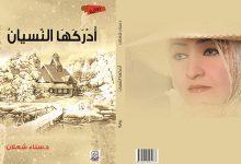 Photo of أدركها النّسيان للدكتورة سناء الشعلان وغواية الحبّ والخلاص