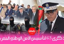 الأمن يحتفلون بالذكرى 63 لتأسيس الأمن الوطني المغربي