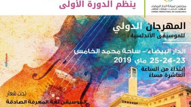 Photo of البيضاء تحتضن الدورة الاولى من مهرجان الموسيقى الاندلسية بمشاركة الجزائر وتونس واسبانيا