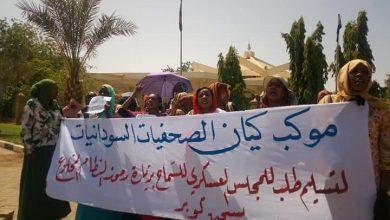 Photo of الكيان الممثل للصحفيات السودانيات.