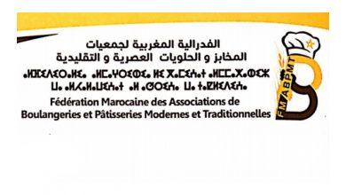 Photo of الفدرالية المغربية لجمعيات المخابز والحلويات العصرية والتقليدية تتقدم بخالص التحية لجميع الطبقة الشغيلة بمناسبة يومها العالمي