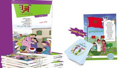 """صورة مجلة """"إقرأ"""" للطفل والناشئة تصدر قريبا في عددها الأول"""