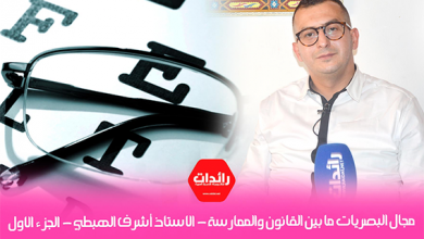 Photo of مجال البصريات ما بين القانون والممارسة – الاستاذ أشرف الهبطي – الجزء الاول