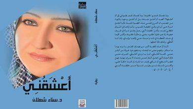 """Photo of صدور الطّبعة الرّابعة من رواية """"أَعْشَقُني"""" لسناء الشّعلان"""