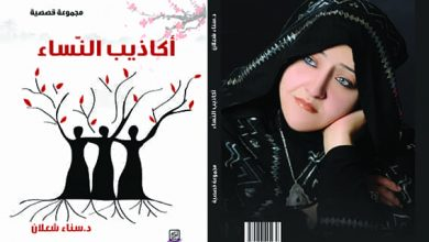 """صورة صدور """"أكاذيب النّساء"""" للأديبة سناء الشعلان"""