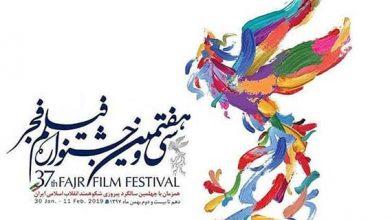 Photo of 4240 فيلم من 114 دولة يشارك بمهرجان أفلام المدينة في يران