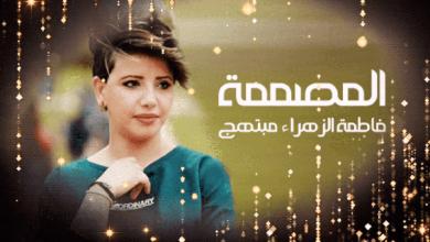 Photo of فاطمة الزهراء مبتهج الإحتراف والفخامة في مجال التصميم