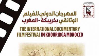 Photo of فتح باب المشاركة في مسابقة الهواة بالمهرجان الدولي للفيلم الوثائقي 11 بخريبكة