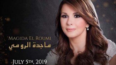Photo of الجمهور العربي على موعد مع النجمة اللبنانية ماجدة الرومي في مركز الحسين للمؤتمرات بالأردن